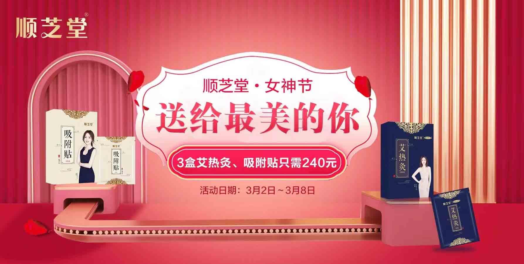 顺芝堂曲仙3月8号-女神节活动,送给最美的你!